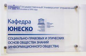 Организация Объединенных Наций по вопросам образования, науки и культуры: В ГУУ начала работу кафедра ЮНЕСКО