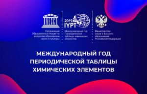 Генеральная ассамблея ООН объявила 2019 год Международным годом Периодической таблицы химических элементов