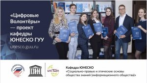 17 апреля состоялась презентация нового проекта кафедры ЮНЕСКО — Образовательной онлайн-платформы «Цифровые волонтеры»